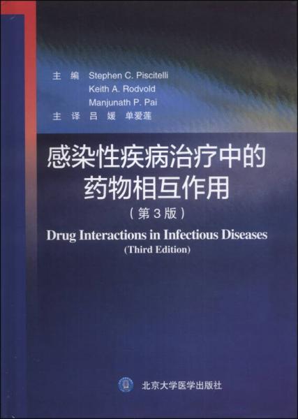 感染性疾病治疗中的药物相互作用(第3版)