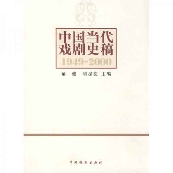 中国当代戏剧史稿