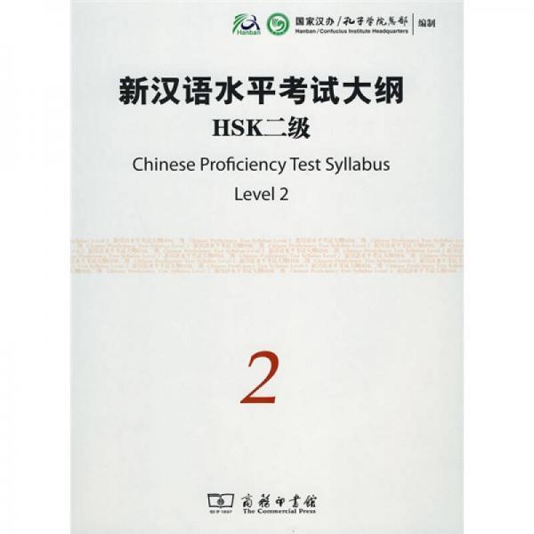 新汉语水平考试大纲HSK2级