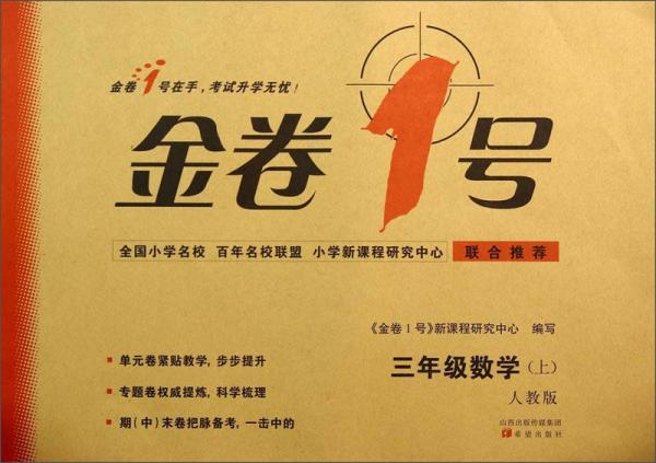 金卷1号:三年级数学上(人教版)