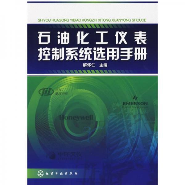 石油化工仪表控制系统选用手册