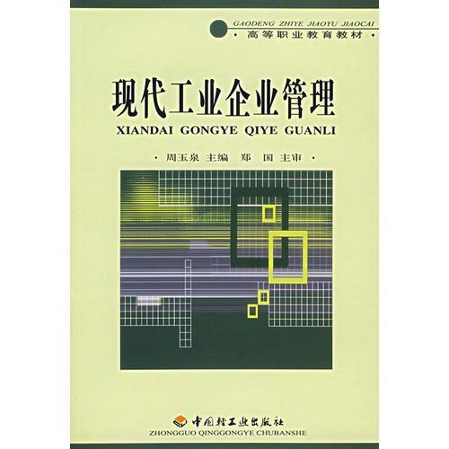 现代工业企业管理/高等职业教育教材