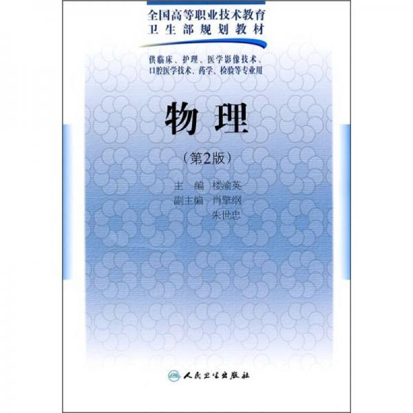 全国高等职业技术教育卫生部规划教材:物理(第2版)