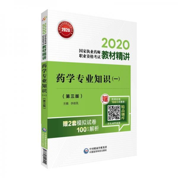 2020国家执业药师西药教材精讲药学专业知识(一)(第三版)