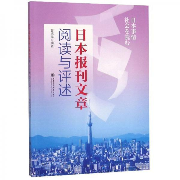 日本报刊文章阅读与评述