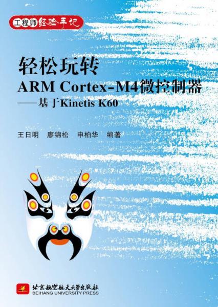 轻松玩转ARM Cortex-M4微控制器:基于Kinetis K60