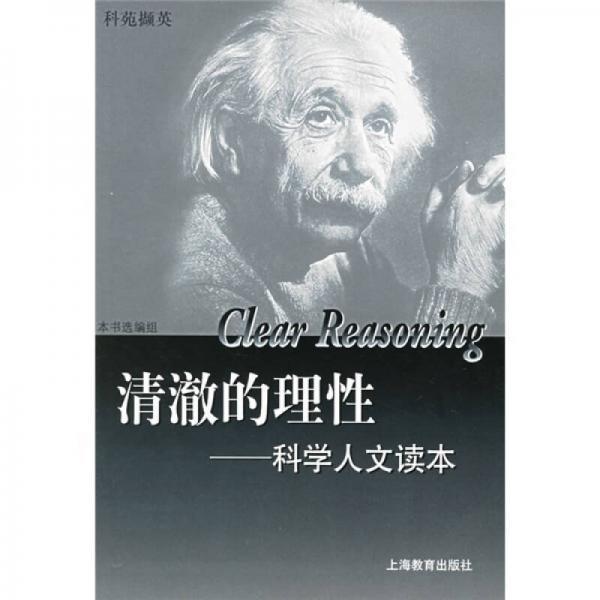 清澈的理性:科学人文读本