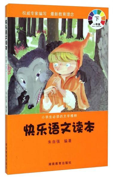 小学生必读的文学精粹:快乐语文读本(一年级 下册)