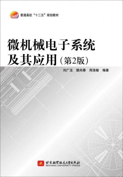 微机械电子系统及期应用(第2版)