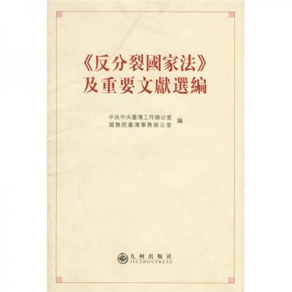 《反分裂国家法》及重要文献选编
