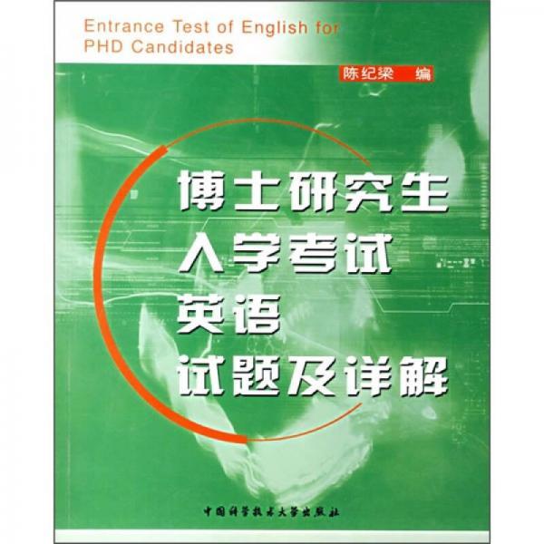 博士研究生入学考试英语试题及详解