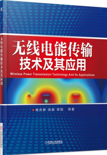 无线电能传输技术及其应用