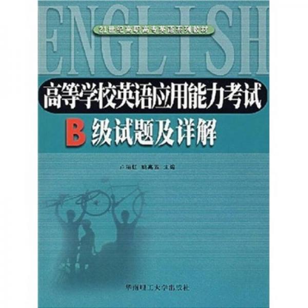 21世纪高职高专英语系列教材:高等学校英语应用能力考试B级试题及详解