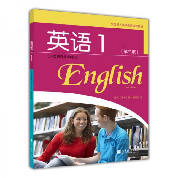 全国成人高等教育规划教材:英语1(第3版)(非英语专业专科用)