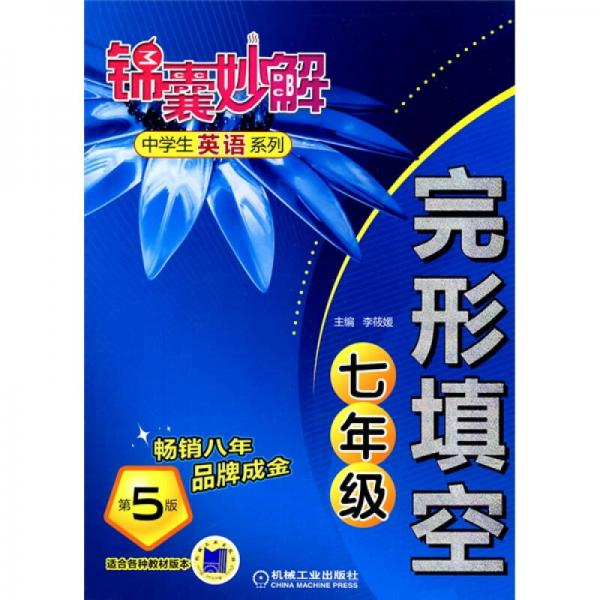 锦囊妙解·中学生英语系列:完形填空(7年级)(第5版)
