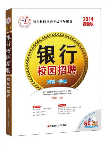 中人教育·2014最新版银行校园招聘考试指导用书