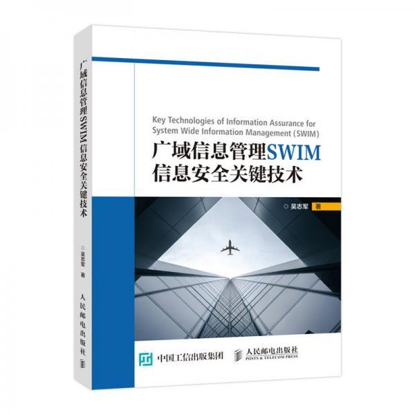 广域信息管理SWIM信息安全关键技术