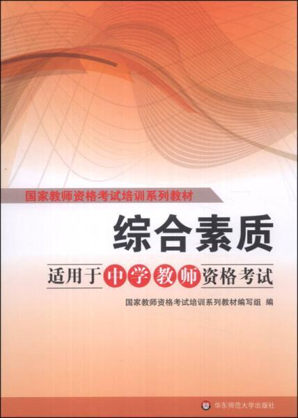 国家教师资格考试培训系列教材:综合素质(适用于中学教师资格考试)