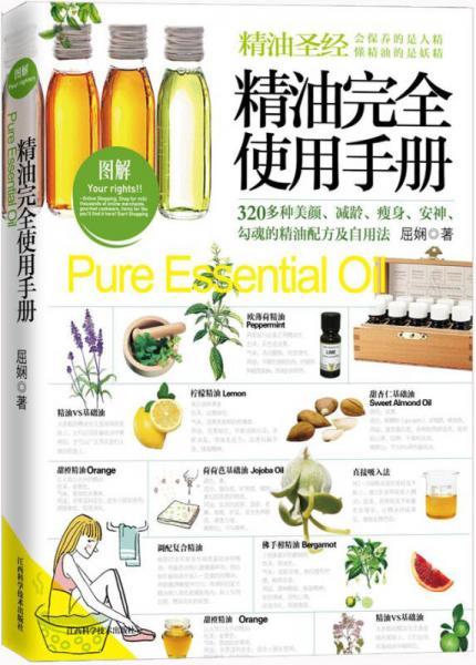 精油完全使用手册:320多种美颜·减龄.瘦身·安神·减压,勾魂的精油配方及自用法