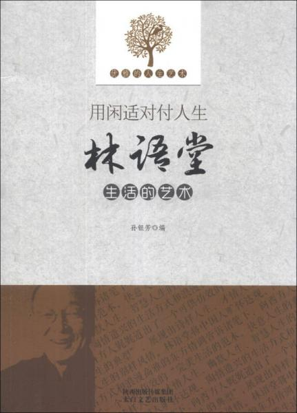 优雅的人生艺术·用闲适对付人生:林语堂生活的艺术