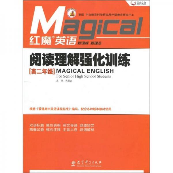 天舟文化·红魔英语:阅读理解强化训练(高2年级)