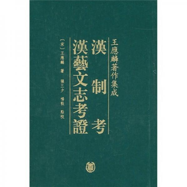 汉制考 汉艺文志考证
