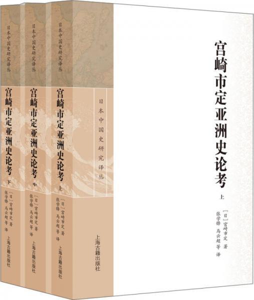宫崎市定亚洲史论考(套装全三册)