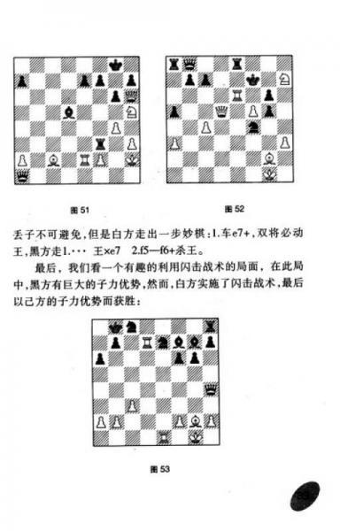 棋类运动入门丛书:国际象棋入门