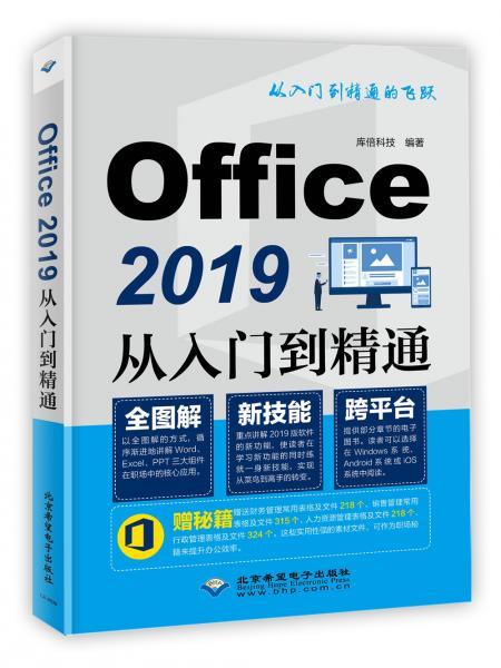 Office2019从入门到精通