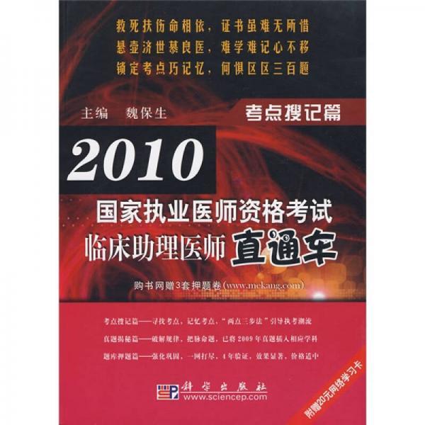 2010国家执业医师资格考试临床助理医师直通车:考点搜记篇