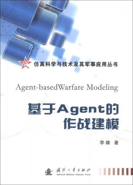 仿真科学与技术及其军事应用丛书:基于Agent的作战建模