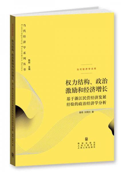 权力结构、政治激励和经济增长