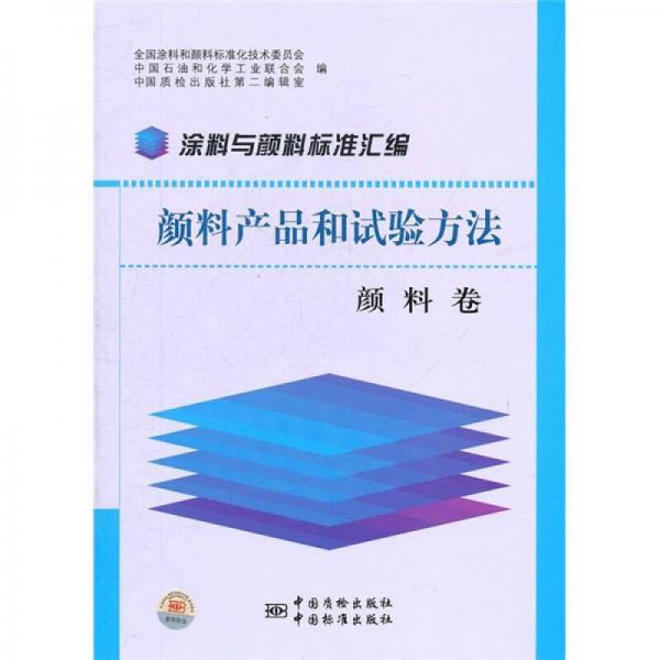 涂料与颜料标准汇编:颜料产品和试验方法(颜料卷)