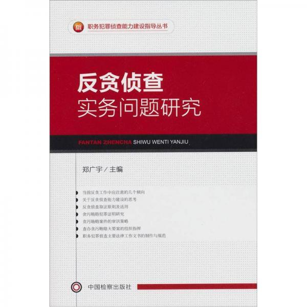 职务犯罪侦查能力建设指导丛书:反贪侦查实务问题研究