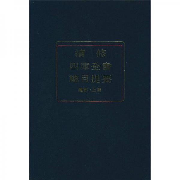 续修四库全书总目提要经部(上、下册)