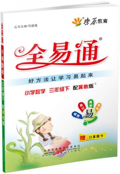 燎原教育·全易通:小学数学(3年级下)(配冀教版)(2014春)