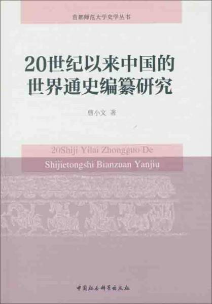 20世纪以来中国的世界通史编纂研究