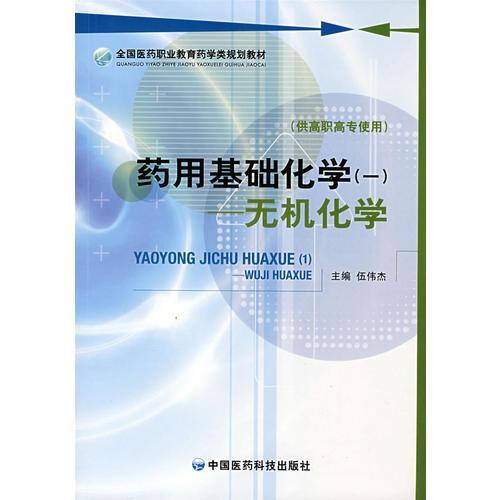 药用基础化学(一)— 无机化学(全国医药职业教育药学类规划教材)