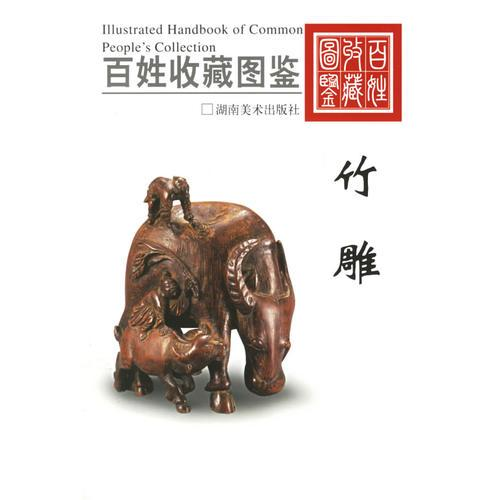 竹雕——百姓收藏图鉴