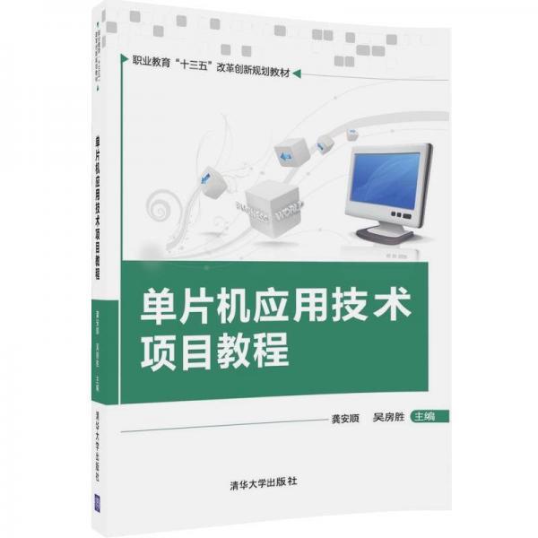 """单片机应用技术项目教程(职业教育""""十三五""""改革创新规划教材)"""