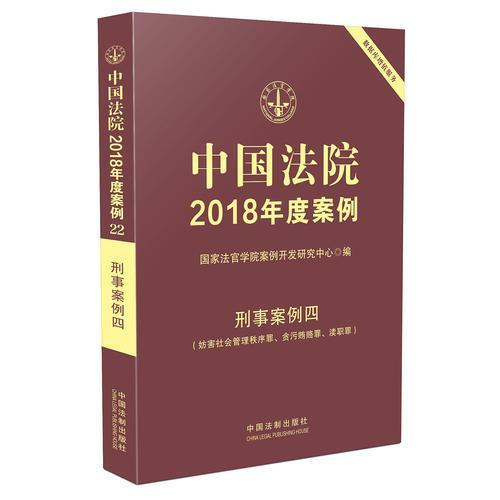 中国法院2018年度案例·刑事案例四(妨害社会管理秩序罪、贪污贿赂罪、渎职罪)