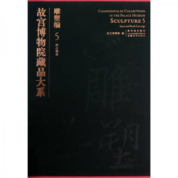故宫博物院藏品大系:雕塑编5(砖石雕刻)