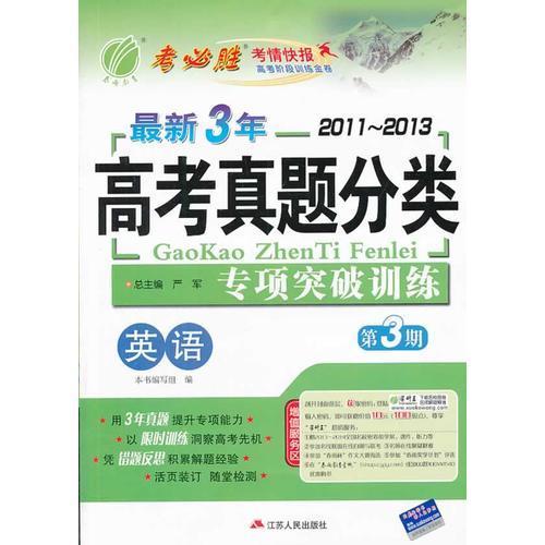 最新3年2011-2013·高考真题分类专项突破训练 英语