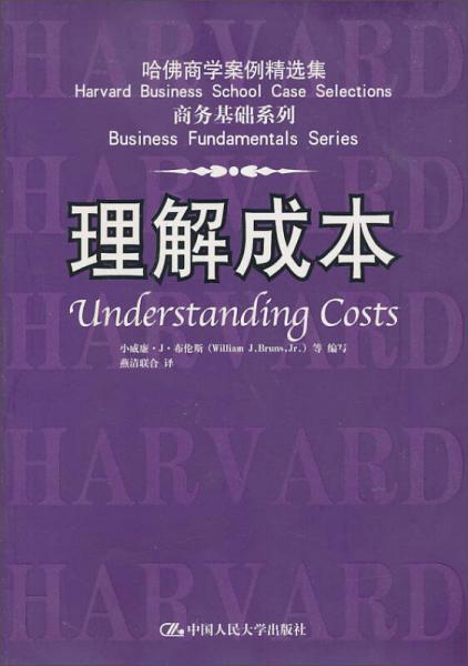 哈佛商学案例精选集·商务基础系列:理解成本