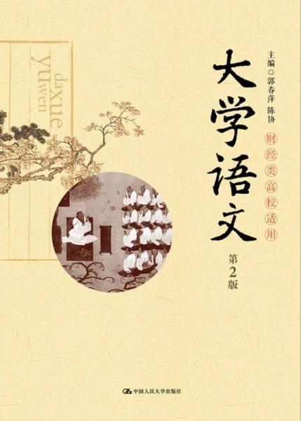 大学语文(第2版)(财经类高校适用)