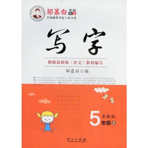 16秋邹慕白字帖写字苏教版5年级上册