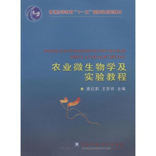 农业微生物学及实验教程