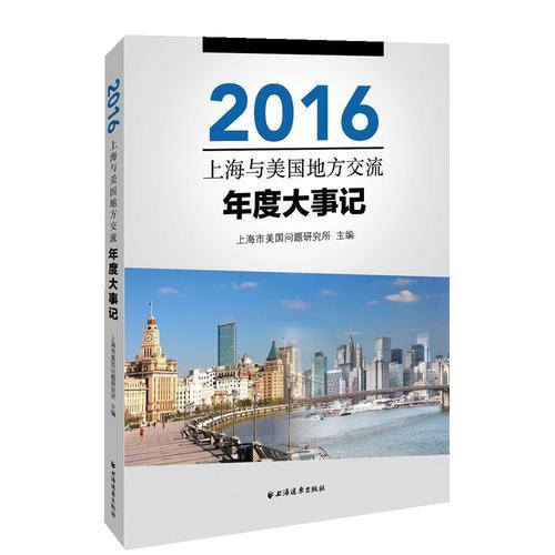 上海与美国地方交流年度大事记