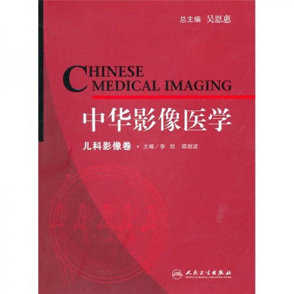 中华影像医学:儿科影像卷