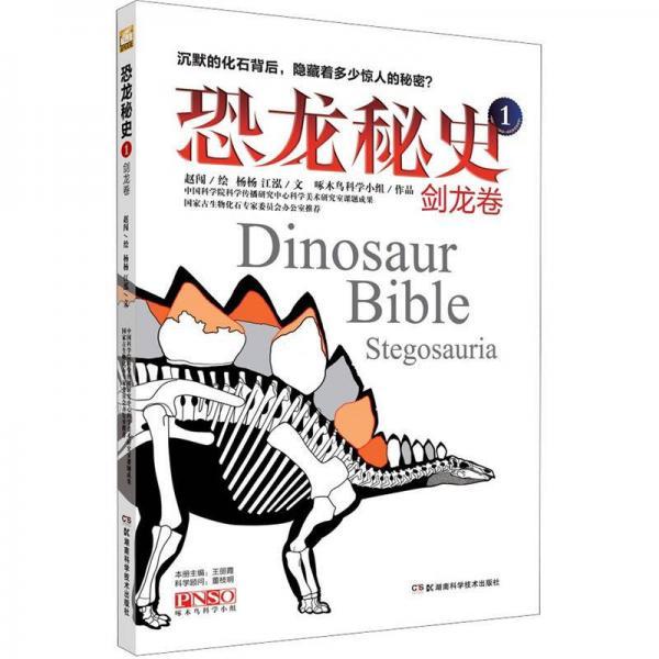 恐龙秘史(1):剑龙卷